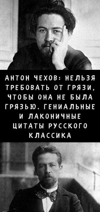 Антон Чехов: Нельзя требовать от грязи, чтобы она не была грязью. Гениальные и лаконичные цитаты русского классика