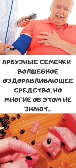 Арбузные семечки - волшебное оздоравливающее средство, но многие об этом не знают...