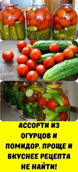 Ассорти из огурцов и помидор. Проще и вкуснее рецепта не найти!
