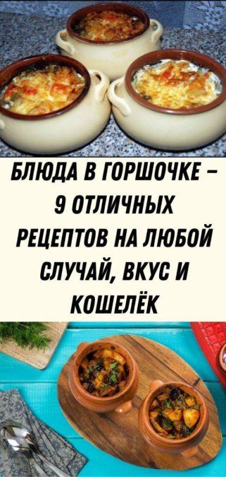 Блюда в горшочке — 9 отличных рецептов на любой случай, вкус и кошелёк