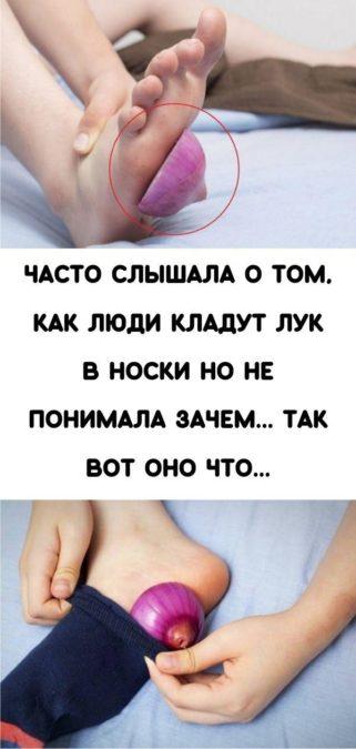 Часто слышала о том, как люди кладут лук в носки но не понимала зачем... Так вот оно что...