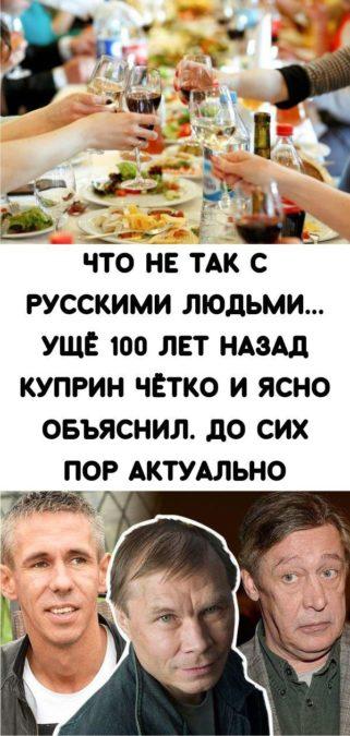Что Не Так С Русскими Людьми... Ущё 100 Лет Назад Куприн Чётко И Ясно Объяснил. До сих пор актуально