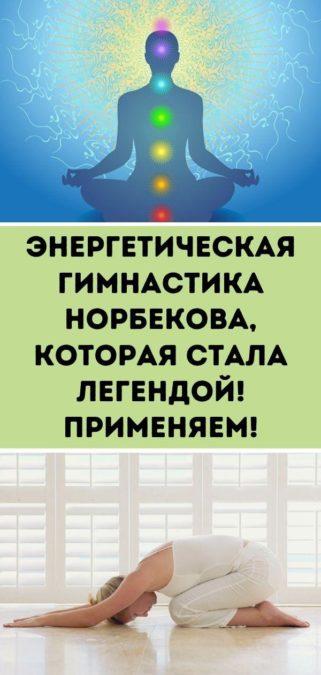 Энергетическая гимнастика Норбекова, которая стала легендой! Применяем!