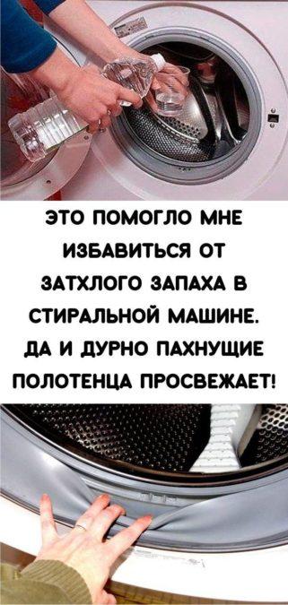 Это помогло мне избавиться от затхлого запаха в стиральной машине. Да и дурно пахнущие полотенца просвежает!