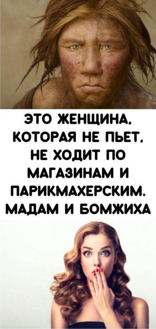 Это женщина, которая не пьет, не ходит по магазинам и парикмахерским. Мадам и бомжиха