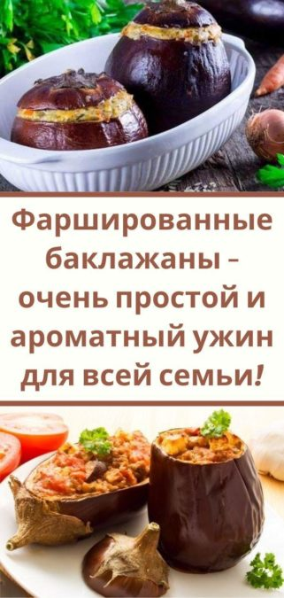 Фаршированные баклажаны - очень простой и ароматный ужин для всей семьи!