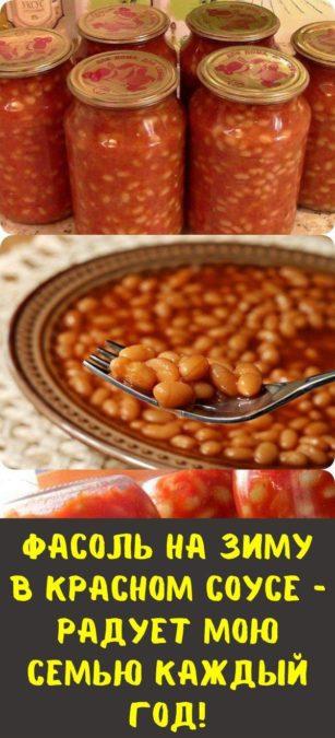 Фасоль на зиму в красном соусе - радует мою семью каждый год!