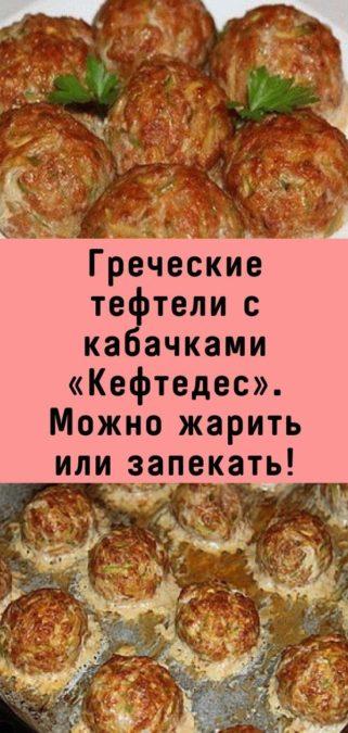Греческие тефтели с кабачками «Кефтедес». Можно жарить или запекать!