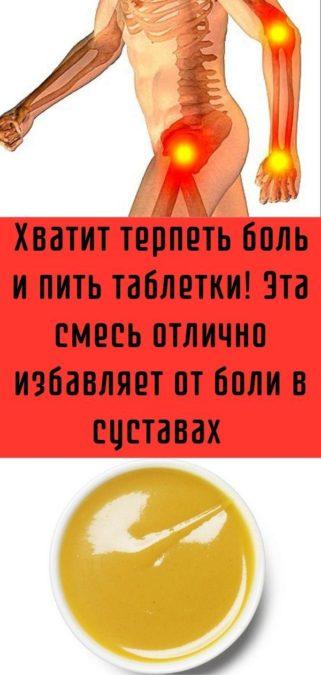 Хватит терпеть боль и пить таблетки! Эта смесь отлично избавляет от боли в суставах
