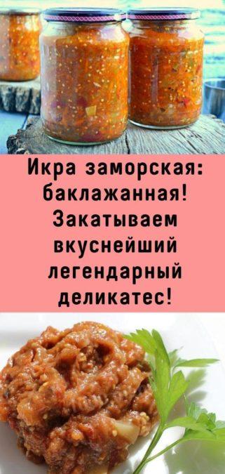 Икра заморская: баклажанная! Закатываем вкуснейший легендарный деликатес!
