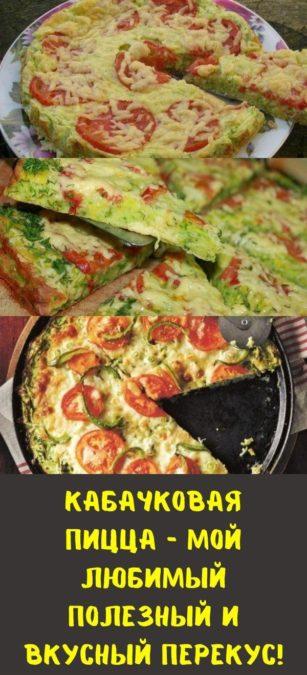 Кабачковая пицца - мой любимый полезный и вкусный перекус!