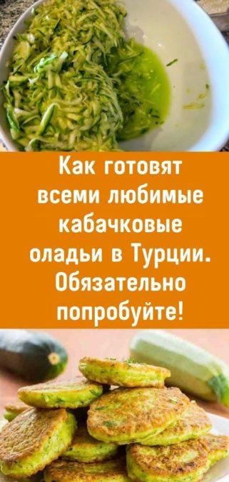 Как готовят всеми любимые кабачковые оладьи в Турции. Обязательно попробуйте!
