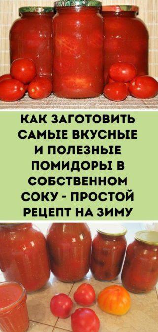 Как заготовить самые вкусные и полезные помидоры в собственном соку - простой рецепт на зиму