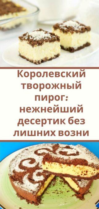 Королевский творожный пирог: нежнейший десертик без лишних возни