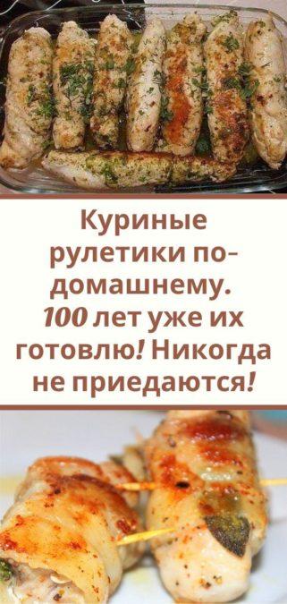 Куриные рулетики по-домашнему. 100 лет уже их готовлю! Никогда не приедаются!