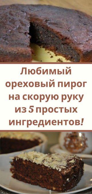 Любимый ореховый пирог на скорую руку из 5 простых ингредиентов!