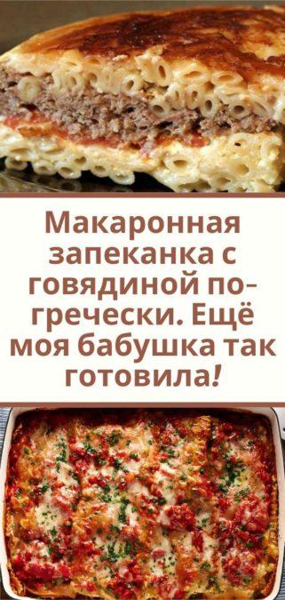 Макаронная запеканка с говядиной по-гречески. Ещё моя бабушка так готовила!