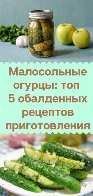 Малосольные огурцы: топ 5 обалденных рецептов приготовления