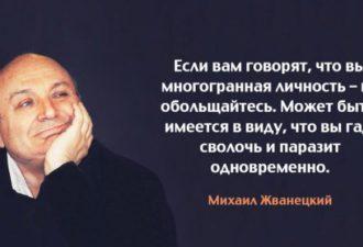 30 CАМЫХ ЯРКИХ ЦИТАТ МИХАИЛА ЖВАНЕЦКОГО