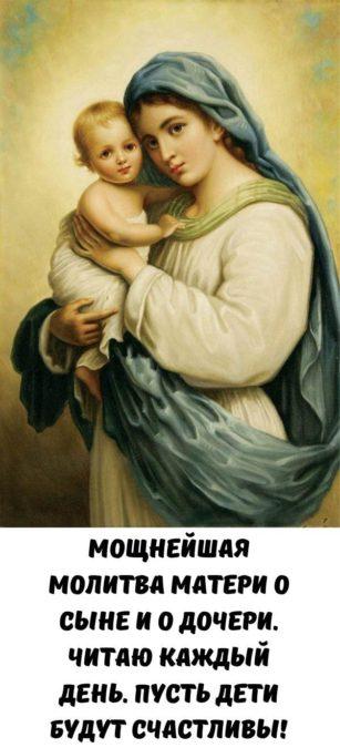 Мощнейшая молитва матери о сыне и о дочери. Читаю каждый день. Пусть дети будут счастливы!