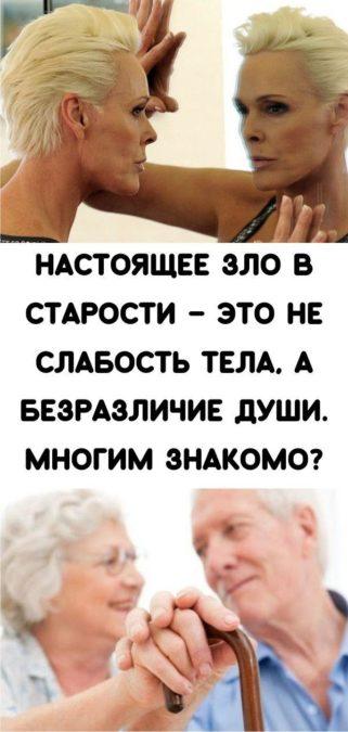 Настоящее зло в старости – это не слабость тела, а безразличие души. Многим знакомо?