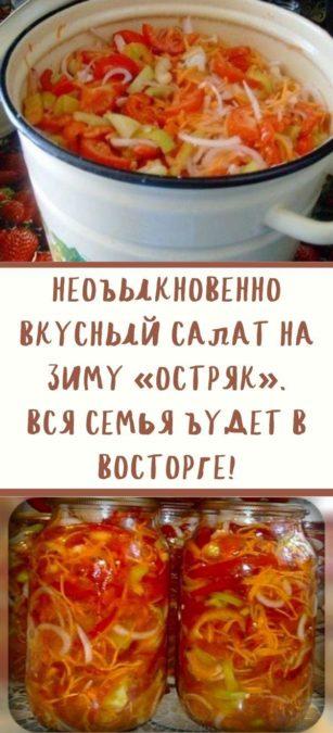 Необыкновенно вкусный салат на зиму «Остряк». Вся семья будет в восторге!