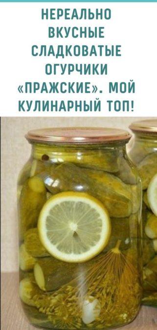 Нереально вкусные сладковатые огурчики «Пражские». Мой кулинарный ТОП!