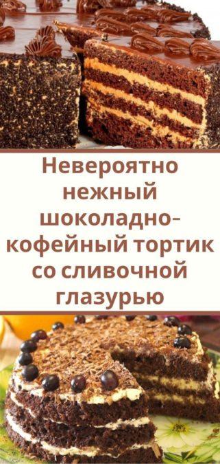 Невероятно нежный шоколадно-кофейный тортик со сливочной глазурью