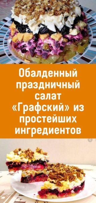 Обалденный праздничный салат «Графский» из простейших ингредиентов