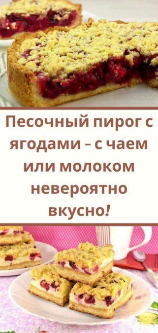 Песочный пирог с ягодами - с чаем или молоком невероятно вкусно!