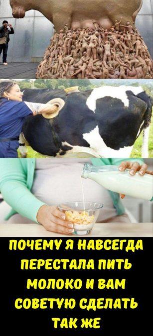 Почему я навсегда перестала пить молоко и вам советую сделать так же