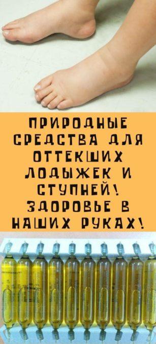Природные средства для оттекших лодыжек и ступней! Здоровье в наших руках!