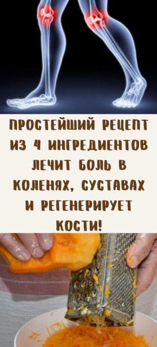 Простейший рецепт из 4 ингредиентов лечит боль в коленях, суставах и регенерирует кости!
