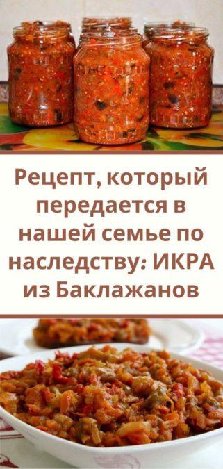 Рецепт, который передается в нашей семье по наследству: ИКРА из Баклажанов