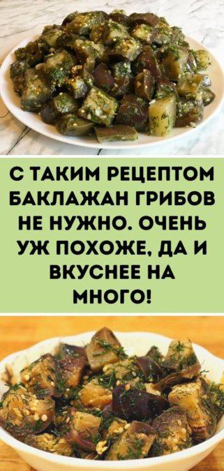 С таким рецептом баклажан грибов не нужно. Очень уж похоже, да и вкуснее на много!
