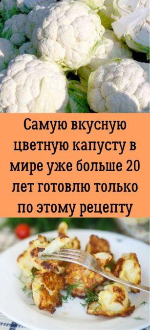Самую вкусную цветную капусту в мире уже больше 20 лет готовлю только по этому рецепту