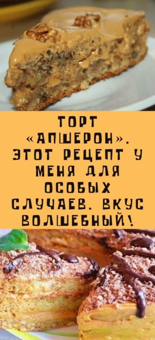 Торт «Апшерон». Этот рецепт у меня для особых случаев. Вкус волшебный!