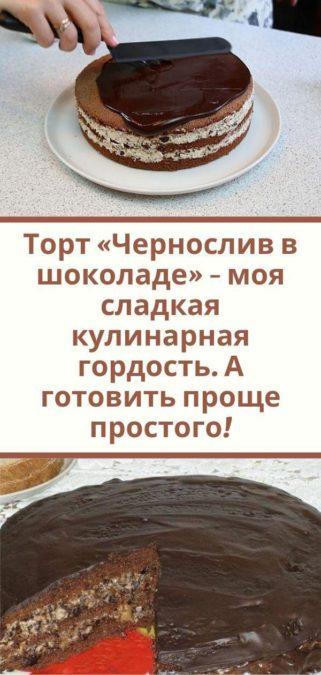 Торт «Чернослив в шоколаде» - моя сладкая кулинарная гордость. А готовить проще простого!