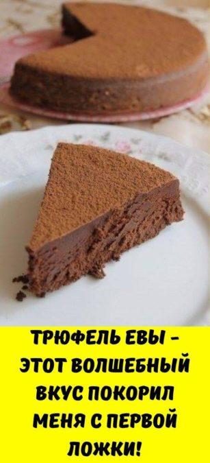 Трюфель Евы - этот волшебный вкус покорил меня с первой ложки!