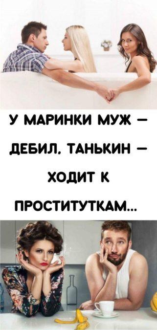 У Маринки муж — дебил, Танькин — ходит к проституткам...