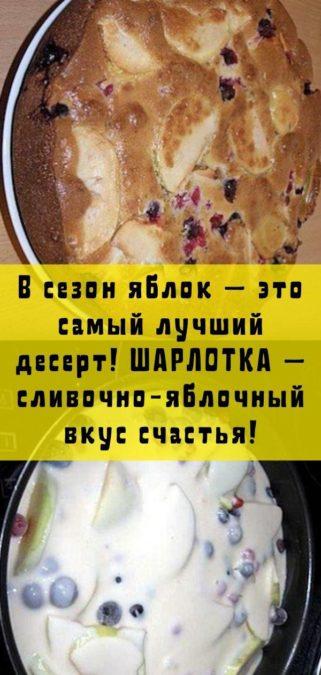 В сезон яблок — это самый лучший десерт! ШАРЛОТКА — сливочно-яблочный вкус счастья!