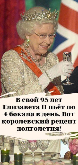 В свой 95 лет Елизавета ІІ пьёт по 4 бокала в день. Вот королевский рецепт долголетия!