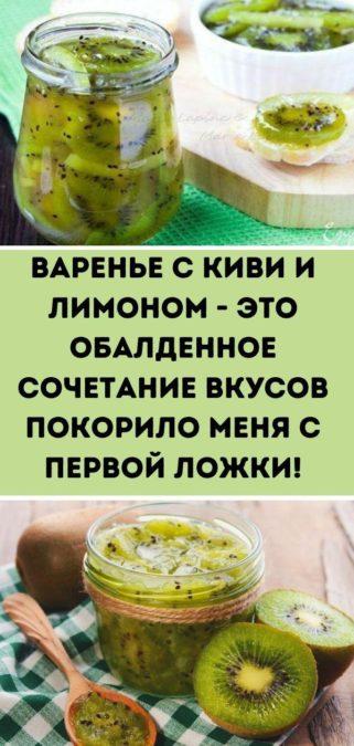 Варенье с киви и лимоном - это обалденное сочетание вкусов покорило меня с первой ложки!