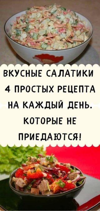 Вкусные салатики — 4 простых рецепта на каждый день. которые не приедаются!