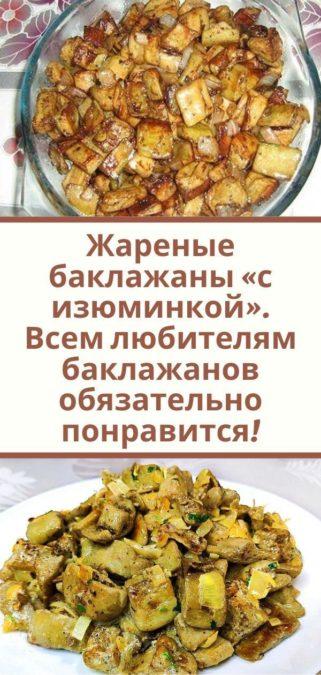 Жареные баклажаны «с изюминкой». Всем любителям баклажанов обязательно понравится!