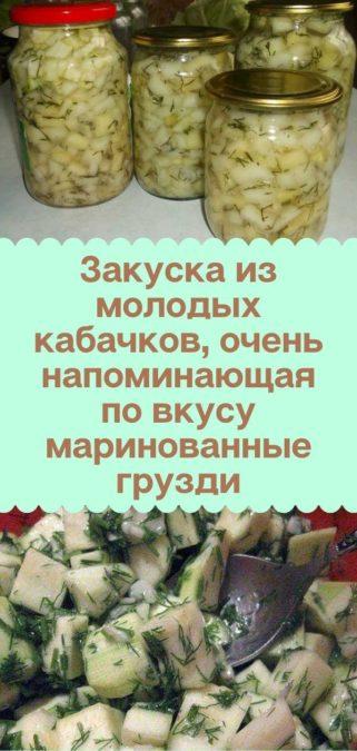 Закуска из молодых кабачков, очень напоминающая по вкусу маринованные грузди