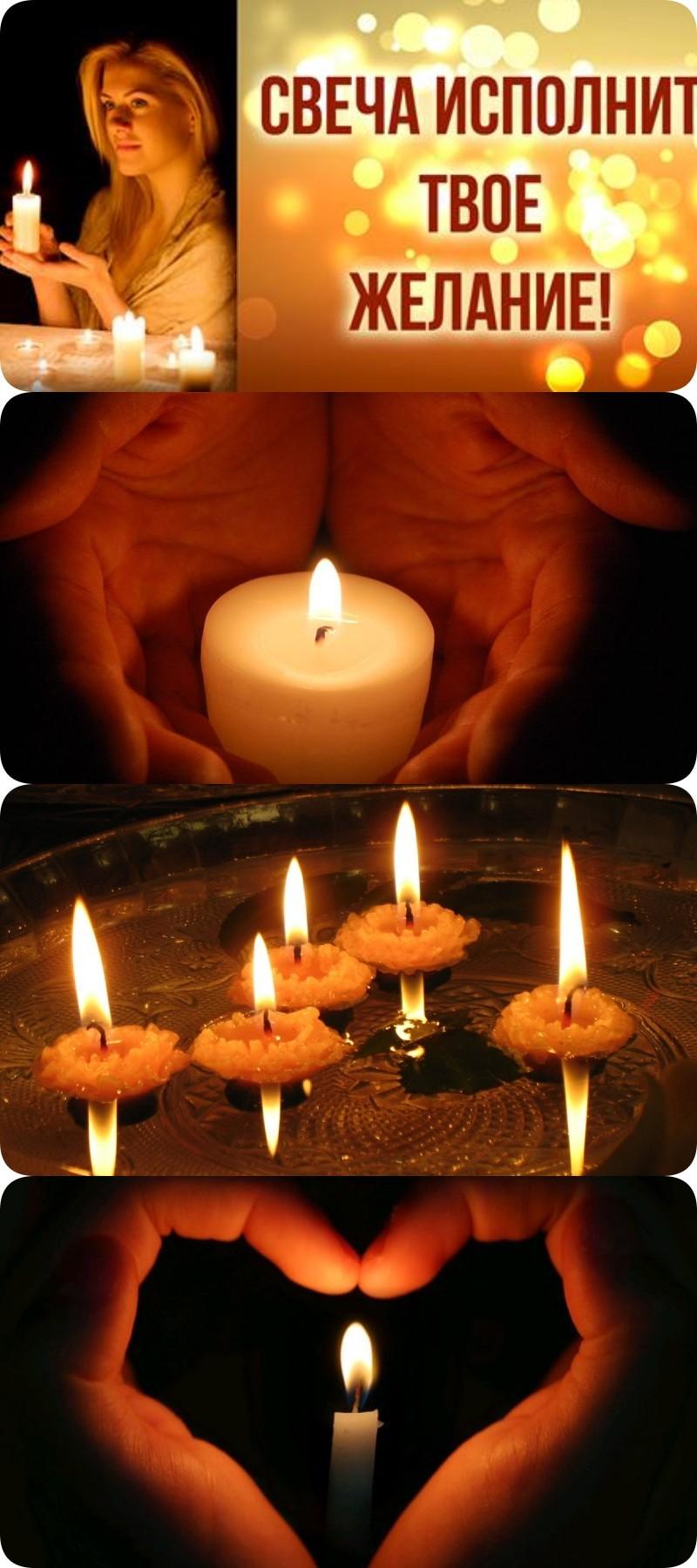 Особая техника исполнения желаний с помощью свечи! Как я это делаю…