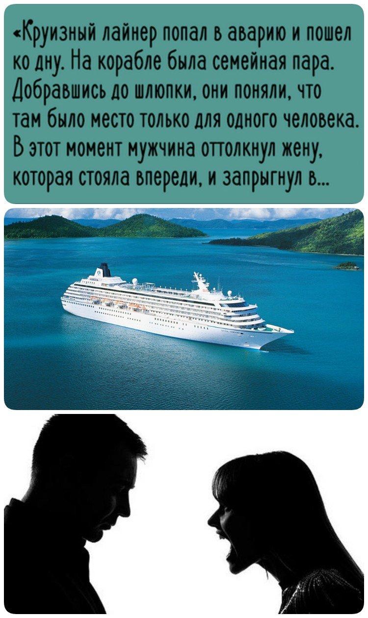 Он оттолкнул жену, чтобы спастись с круизного лайнера, который тонул. Но реальность – бесценна!