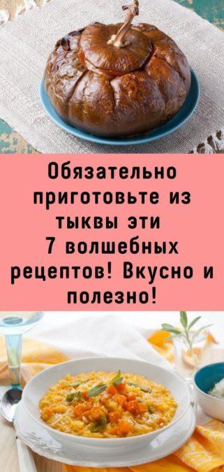 Обязательно приготовьте из тыквы эти 7 волшебных рецептов! Вкусно и полезно!