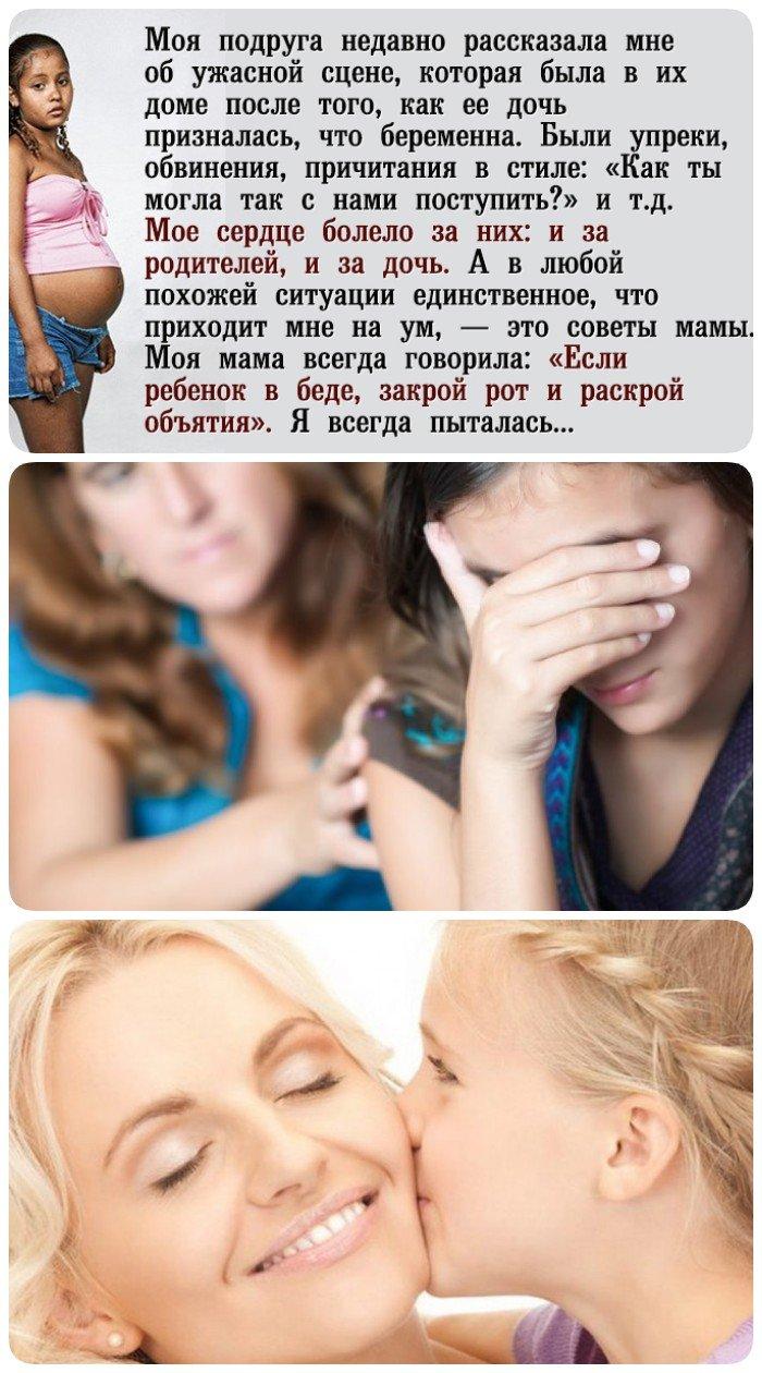 Она разволновалась, когда дочь-подросток ее подруги забеременела. Но ее совет гениален!